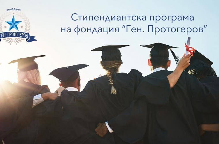 "Стипендиантска програма на Фондация ""Ген. Протогеров"""