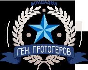 """Фондация """"Ген. Протогеров"""""""